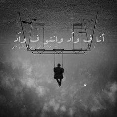 أنا ف واد وانتو ف واد .. والسد اللي بيني وبينكم عالي