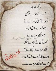 Vaikh Bandeya Asmana Te Urdy Panchi Urdu Poetry Romantic, Love Poetry Urdu, Poetry Quotes, Urdu Quotes Images, Best Urdu Poetry Images, Iqbal Poetry, Sufi Poetry, Allama Iqbal Quotes, Baba Bulleh Shah Poetry