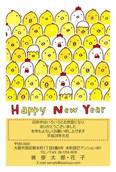 ぴよぴよぴよぴよコケコッコー♪ #年賀状 #デザイン #酉年 Happy Chinese New Year, Happy New Year, Visual Communication Design, Japanese Graphic Design, Red Bags, New Year Card, Roosters, Love Design, Editorial Design