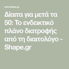 Δίαιτα για μετά τα 50: To ενδεικτικό πλάνο διατροφής από τη διαιτολόγο - Shape.gr Healthy Weight Loss, Recipies, Health Fitness, Wellness, Healthy Recipes, Diet, Food, Mariage, Recipes
