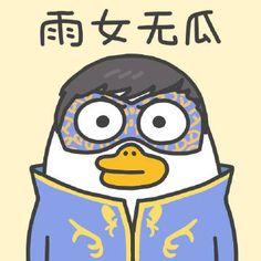 微博 Original 151 Pokemon, Funny Duck, Little Duck, Cute Doodles, Cartoon Pics, Emoji, Chibi, Disney Characters, Fictional Characters