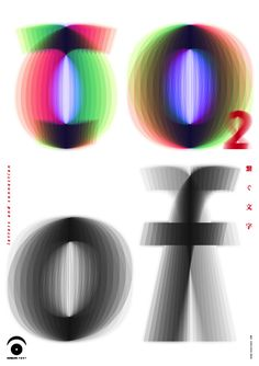 """""""Letters and Connections"""", 繋ぐ文字, (for:'Morisawa Font computer'), Poster, - Graphic and Design by - 勝井 三雄 - Mitsuo Katsui (b. Typo Design, Graphic Design Posters, Graphic Design Typography, Graphic Design Illustration, Graphic Design Inspiration, Design Art, Print Design, Typography Poster, Illustrations And Posters"""