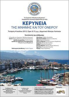 ΚΕΡΥΝΕΙΑ ΤΗΣ ΜΝΗΜΗΣ ΚΑΙ ΤΟΥ ΟΝΕΙΡΟΥ  Kyrenia - memories and dreams.