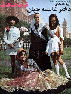 Miss Teen Iran Elaheh Azodi & Miss Teen World Finalists - 1968 #Iran #Teen…