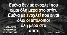 Just For Laughs, Laugh Out Loud, Funny Quotes, Wisdom, Humor, Words, Memes, Blogging, Greek
