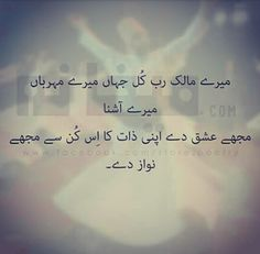 Ameen :) muje b Poet Quotes, Allah Quotes, Urdu Quotes, Islamic Quotes, Life Quotes, Beautiful Dua, Touching Words, Sufi Poetry, Urdu Poetry Romantic