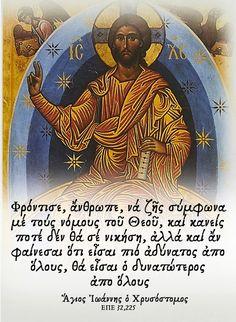 Orthodox Prayers, Orthodox Christianity, Angels Among Us, Christian Faith, Gods Love, Wise Words, Religion, Spirituality, Artwork