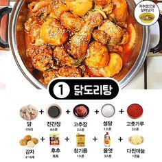 My Recipes, Diet Recipes, Cooking Tips, Cooking Recipes, Korean Food, Food Plating, Chicken Wings, Cravings, Food And Drink