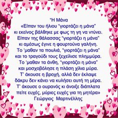 Πάω Α' και μ'αρέσει: Η μαμά γιορτάζει! Happy Name Day, Happy Mothers Day, Love Words, Beautiful Words, Clay Crafts, Diy And Crafts, Mother Day Wishes, Greek Beauty, Kai