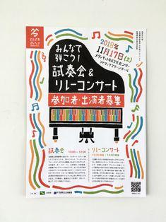 けんげき25(ニコ)フェス パンフ・フライヤーデザイン(宮崎県立芸術劇場) | はなうた活版堂