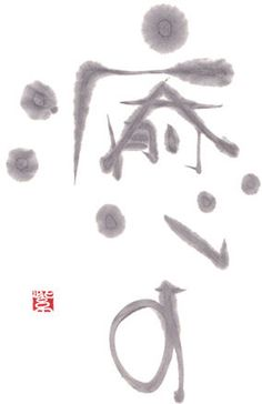 """Japanese calligraphy 癒す """"cure / heal"""" by Shishu『癒す』紫舟 Japanese Design, Japanese Style, Japanese Art, Japanese Typography, Japanese Calligraphy, Ikebana, Magic S, Types Of Lettering, Zen Art"""