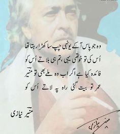 suparbb Urdu Poetry Romantic, Love Poetry Urdu, Poetry Quotes, Urdu Love Words, Love Quotes In Urdu, Urdu Quotes, Wise Quotes, Qoutes, Nice Poetry