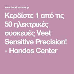 Κερδίστε 1 από τις 50 ηλεκτρικές συσκευές Veet Sensitive Precision! - Hondos Center
