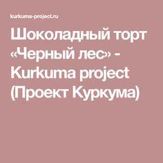 Шоколадный торт «Черный лес» - Kurkuma project (Проект Куркума)