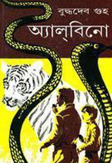 Guha by Sanjib Chattopadhyay | Free Download Bangla Books, Bangla Magazine, Bengali PDF Books, New Bangla Books
