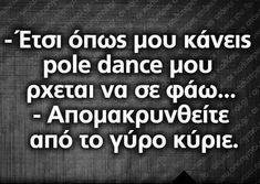 Funny Greek Quotes, Funny Picture Quotes, Funny Photos, Pole Dance, Funny Times, How To Be Likeable, Christmas Quotes, English Quotes, Stupid Funny Memes