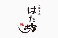コトホギデザイン   奈良県奈良市・デザイン事務所   実績紹介   LOGO(CI / VI)   日韓食菜はた坊