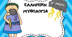 Ελληνική Μυθολογία Μέρος 2ο.pdf Teachers Corner, Stem Steam, Mythology, Projects To Try, Activities, School, 1st Grades