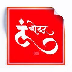 मराठी कॅलीग्राफी Marathi Calligraphy by Vishant Chandra Marathi Calligraphy, Calligraphy Art, Indian Gods, Caligraphy, Ganesha, Eminem, Hindi Quotes, Saree Blouse, Hand Lettering