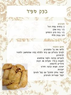בצק ספיד Pastry Recipes, Baking Recipes, Dessert Recipes, Cookie Desserts, Israeli Desserts, Israeli Food, Savory Pastry, Savoury Baking, Bread And Pastries