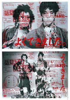 """inu1941-1966: """" Kiyoshiro imawano × Ryuichi sakamoto AD: Tsuguya inoue """""""