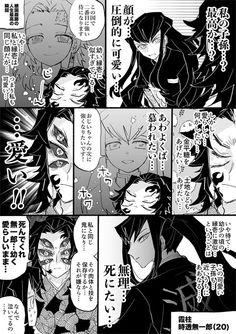 Đọc Truyện Kimetsu no Yaiba Doujinshi - - - Wattpad - Wattpad Anime Angel, Anime Demon, Manga Anime, Anime Art, Anime Couple Kiss, Sans Cute, Demon Hunter, Short Comics, Kirito