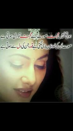 Beautiful Words Of Love, Love Words, Urdu Poetry Romantic, Movie Posters, Deep, Words Of Love, Film Poster, Billboard, Film Posters