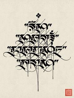 Om mani padme hum.  I would love to know who created this beautiful artwork. If anyone knows - let me know. The calligrapher deserves full credit.