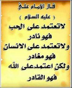قال الامام علي عليه السلام