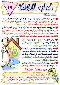 7220aa6ca935f آداب الصلاة. هناء 88 · سلسلة الآداب الإسلامية المصورة