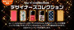 有名ブランド登場au +1 collection デザイナーズコレクション
