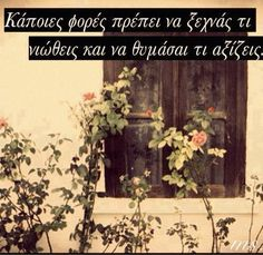 greek quotes about life. Crush Quotes, Wisdom Quotes, Me Quotes, Greek Quotes About Life, Photo Quotes, Picture Quotes, Smart Quotes, Perfection Quotes, Inspiring Things