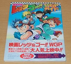 Bakusou Kyoudai Let's & Go WGP guide book Japanese Japan Manga Anime -229
