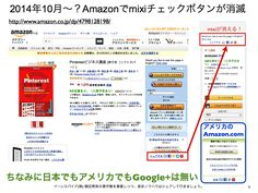 mixiチェックボタンついにAmazonから見放され消滅する http://yokotashurin.com/sns/mixi-check-button.html