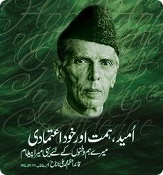 Quaid-e-Azam Muhammad Ali Jinnah Pictures ~ Visit For Anything Pakistan Independence Day Quotes, Happy Independence Day Pakistan, History Of Pakistan, Pakistan Zindabad, 14 August Wallpapers, 14 August Dpz, Pakistan Resolution, Pakistan Wallpaper, Pakistan Quotes