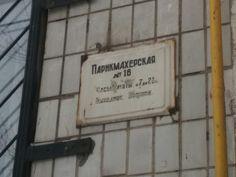 В Ростове на каждом доме куча советских табличек и ручных надписей. Особенно много следов парикмахерских