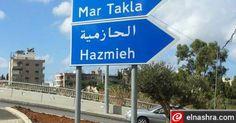 المجلس التأسيسي لبلدية الحازمية وان بعبدا هي البلدة الأم لنا - Elnashra - Lebanon News