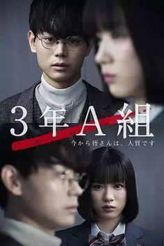 3年A組 今から皆さんは、人質です 3年A組―從現在起大家都是人質 Actors & Actresses, Kdrama, Movie Tv, Movie Posters, Capes, Film Poster, Korean Drama, Film Posters, Poster