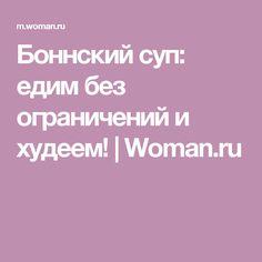 Боннский суп: едим без ограничений и худеем! | Woman.ru