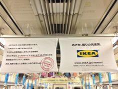 御堂筋線・中づり IKEA「布で出来た広告」