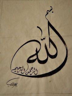 بسم الله الرحمن الرحيم #الخط_العربي