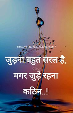 Sahi Darshaayenhy It's real quote. Good Morning Beautiful Quotes, Hindi Good Morning Quotes, Life Is Beautiful Quotes, Hindi Quotes On Life, Motivational Picture Quotes, Inspirational Quotes, People Quotes, True Quotes, Geeta Quotes