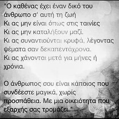 Favorite Quotes, Best Quotes, Love Quotes, Life In Greek, Greek Words, Live Laugh Love, Meaning Of Life, Greek Quotes, Say Anything