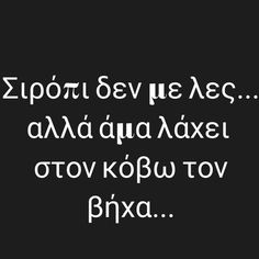 Jokes Quotes, Funny Quotes, Life Quotes, Memes, Teaching Humor, Funny Greek, Funny Statuses, Funny Picture Quotes, Greek Quotes