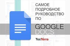 Кейс: как я сделал подробное руководство по Google Docs, которое собрало 1292 репоста за неделю. И почти сразу вышло в ТОП-1 Яндекса.