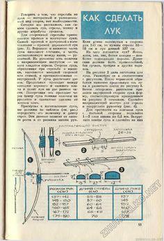 Юный техник 1968-07, страница 59
