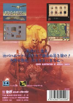 Video Games Densetsu: Hiroaki Shioya / 塩谷博明...