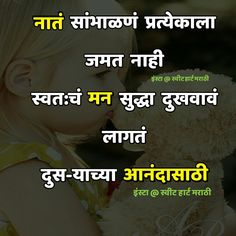 for more click in link Good Night Hindi Quotes, Marathi Love Quotes, Good Day Quotes, Love Husband Quotes, Sad Love Quotes, Marathi Poems, Jokes Quotes, Me Quotes, Motivational Quotes