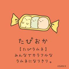 Cute Food Drawings, Cute Kawaii Drawings, Walpapers Cute, Cute Art, Kawaii Doodles, Cute Doodles, Japanese Characters, Cute Characters, Japanese Drawings