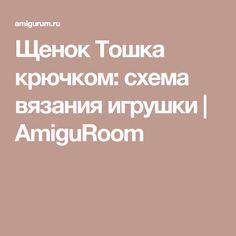 Щенок Тошка крючком: схема вязания игрушки | AmiguRoom